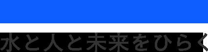 藤吉工業株式会社 水と人と未来をひらく